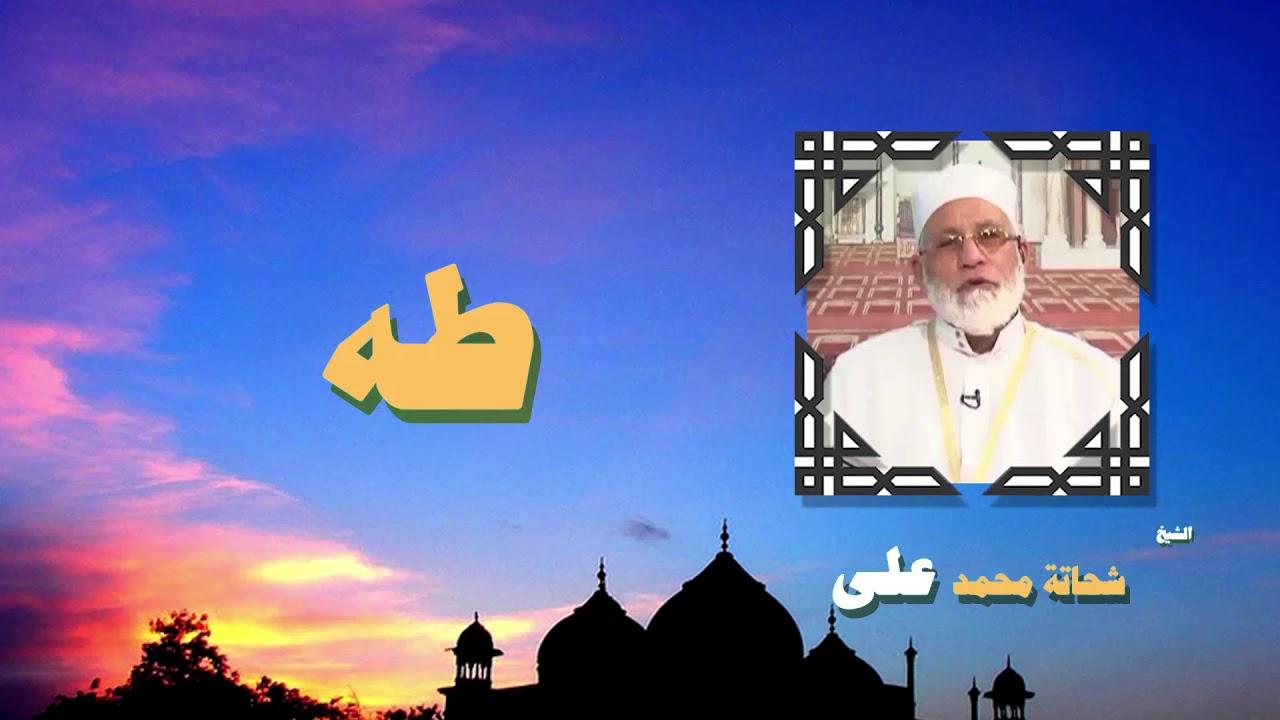 القران الكريم بصوت الشيخ شحاتة محمد على | سورة طه