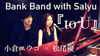 『to U』Bank Band with Salyu Full Covered By 小倉ユウゴ × 松尾優 松尾優:Vocal&Piano 小倉ユウゴ:Vocal&Recording 【小倉悠吾情報】 小倉悠 ...