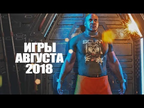 ТОП новых игр августа 2018