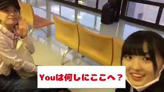 公式Twitter動画より 2018/05/11 https://twitter.com/taco_staff/status/994914405467881477?s=20 「YOUは何しに空港へ」 dir.彩木咲良(たこやきレインボー) #たこやき ...