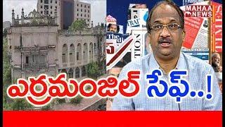 ఎర్రమంజిల్ ని కాపాడిన హైకోర్ట్   Prof K Nageshwar Analysis On Erramanzil Building Issue