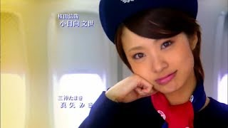 Oh, Pretty Woman (Attention Please Ending Song, JAL Uniform 1951 - 2013)