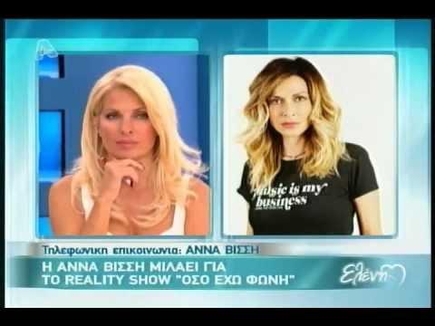Anna Vissi talks to Eleni Menegaki, 03102011 natics.gr