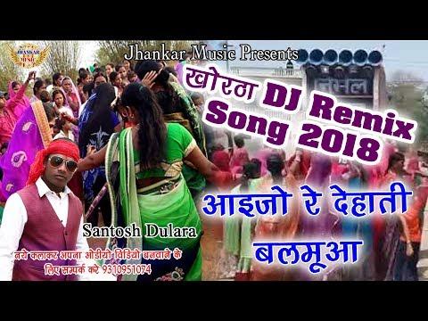 New Khortha Dj Remix Song 2018 - आजो रे देहाती बलमुआ - New Santosh Dulara Dj Song