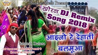 new-khortha-dj-remix-song-2018--e0-a4-86-e0-a4-9c-e0-a5-8b--e0-a4-b0-e0-a5-87--e0-a4-a6-e0-a5-87-e0-a4-b9-e0-a4-be-e0-a4-a4-e0-a5-80--e0-a4-ac-e0-a4-b2-e0-a4-ae-e0-a5-81-e0-a4-86-new-santosh-dular