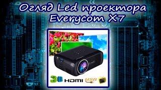 Детальний огляд Led проектора  Everycom X7 (За 100 $).(Натисни тут , для того що б відкрити . Група Вконтакті:http://vk.com/technovintar Купувалось тут: http://ali.pub/5t7kc., 2016-03-18T20:38:06.000Z)
