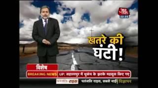 साल 2018 भूकंप से सावधान क्या भारत को होगा सबसे बड़ा नुकसान