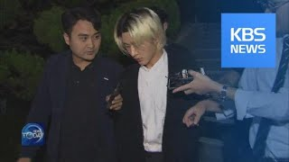 K-POP IDOL DRUG SCANDAL / KBS뉴스(News)