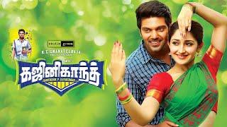 #Ghajinikanth Movie Scene In Tamil#Aarya Latest Tamil Movie #Aarya # Sayyeshaa Saigal # Satish#