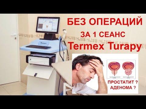 Лечение аденомы и простатита без операции в Самаре на Termex Turapy (Термекс Турапи) в клинике Наука
