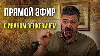 Прямой эфир №3 с Иваном Зенкевичем. Прямее не бывает
