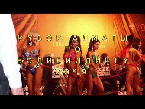 Пятый открытый кубок Алматы по бодибилдингу/фитнес/бодифитнес/фитнес-бикини/менс-физик/вумен-физик