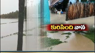 Heavy Rains Hit Several Places of Andhra Pradesh