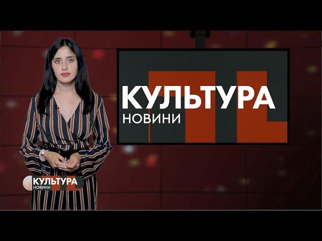 #КУЛЬТУРА_Т1новини | 27.08.2020