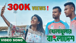 Kheladhular Bangladesh | Bushra | Mashrafe | Mushfiqur | Mustafiz | Bangla New Song 2018