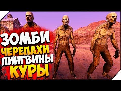 Ultimate Epic Battle Simulator ОБЗОР ➤ БИТВА ЗОМБИ, КУР, ПИНГВИНОВ И ЧЕРЕПАХ # 1