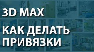 3D MAX уроки. Как делать привязки в 3d max. Практические 3d max уроки.