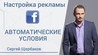 Настройка рекламы в Facebook: АВТОМАТИЧЕСКИЕ ПРАВИЛА. Продвижение бизнеса.Уроки SMM. Сергей Щербаков