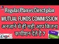 Regular Plan vs Direct Plan | Mutual Funds Commission Exposed