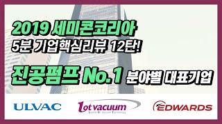 """""""반도체 진공펌프 No.1 분야별 대표기업&q…"""