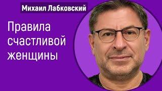 Правила счастливой женщины Лабковский Михаил про 13 правил для женщин