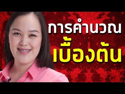 เรียนคณิตศาสตร์ การคำนวณเบื้องต้น www.dektalent.com