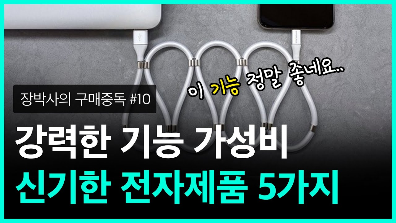 강력한 기능을 가진 신기한 전자제품 5가지 - 가성비는 기본 #10