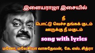 Nee pottu vacha thanga kudam I song with lyrics in tamil I vijayakanth hits song with lyrics