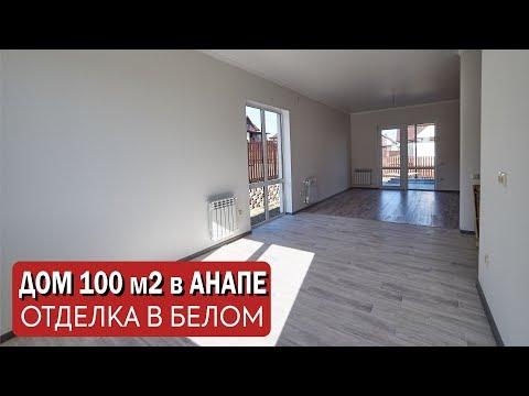 Новый одноэтажный дом в Анапе 100м2  в белых тонах. #Анапа #Гостагаевская #Анапаинвестстрой