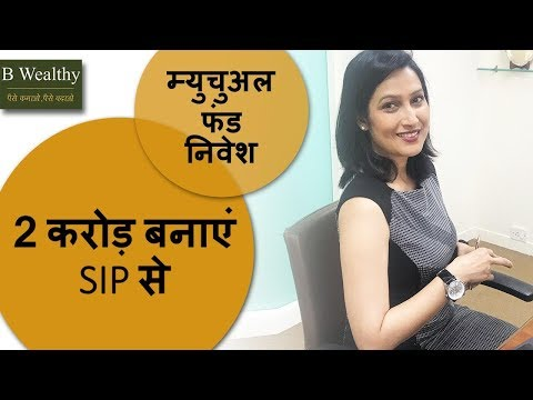 Get 2 Cr Rupees through SIP Investmemt. Learn Mutual Fund Investment