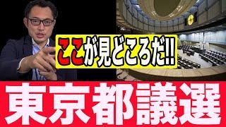 【東京都議会議員選挙】いよいよ始まる!大切なものは一体何か!?