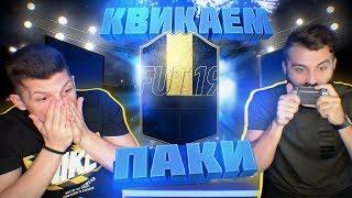 КВИКСЕЛЛ TOTY ПАКОВ vs. EVONEON / 10 ФАКТОВ обо мне!