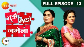 Tuza Maza Jamena - Watch Full Episode 13 of 27th May 2013