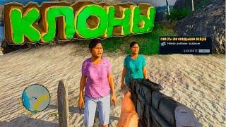 Far Cry 3 - Клоны. Смешные моменты, приколы, баги