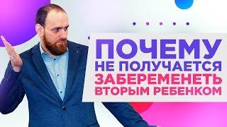 почему не получается забеременеть вторым ребенком| Павел Науменко