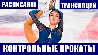 Фигурное катание Челябинск 2021 Контрольные прокаты сборной России Расписание трансляций
