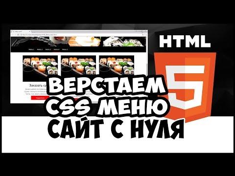 Уроки HTML/CSS. Создание меню для Web страницы