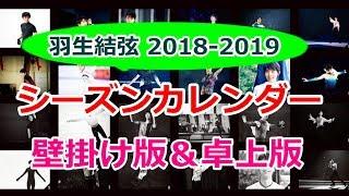 【羽生結弦】2018-2019フィギュアスケートシーズンカレンダー壁掛け版&卓上版が間もなく発売!迷ったらどちらもゲット!!#yuzuruhanyu