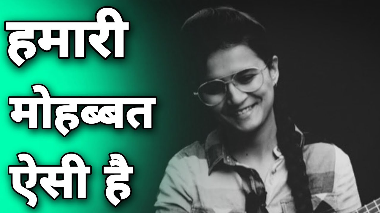 Hamari Mohobbat Aisi Hai || Poetry By Muskan Saxena || Breakup Poetry || Breakup Shayari