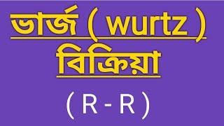 Wurtz Reaction | ভার্জ বিক্রিয়া | by science tutorial bangla