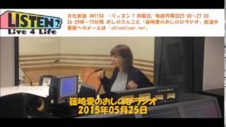 『篠崎愛の「おしのびラジオ」』2015年05月25日放送(CM・曲カット) 放...