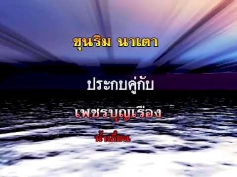 แข่งเรือแท่งลำน้ำน่าน  ชุด  2