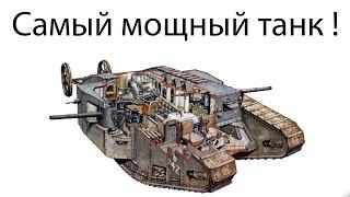 Самый мощный танк ! ( ARMORED WARFARE 1917 )