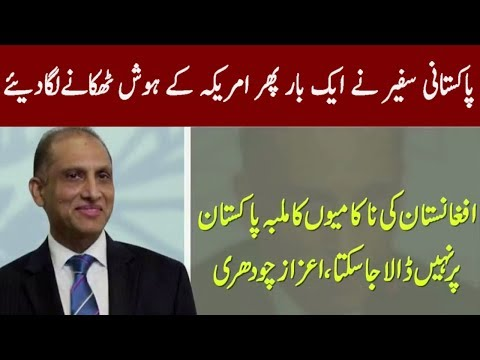 Aizaz Chaudhry Bold response To America and Afghanistan
