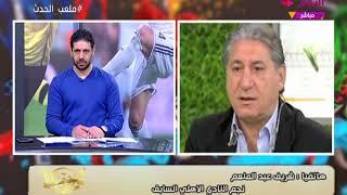 بالفيديو| شريف عبد المنعم يرد على هجوم الجماهير على شريف إكرامي: