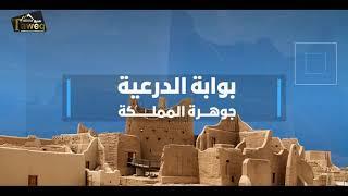 """""""بوابة الدرعية"""" أكبر مشروع تراثي وثقافي في العالم لتطوير """"الدرعية التاريخية"""""""