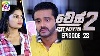 "WES NEXT CHAPTER Episode 23 || "" වෙස්  Next Chapter""