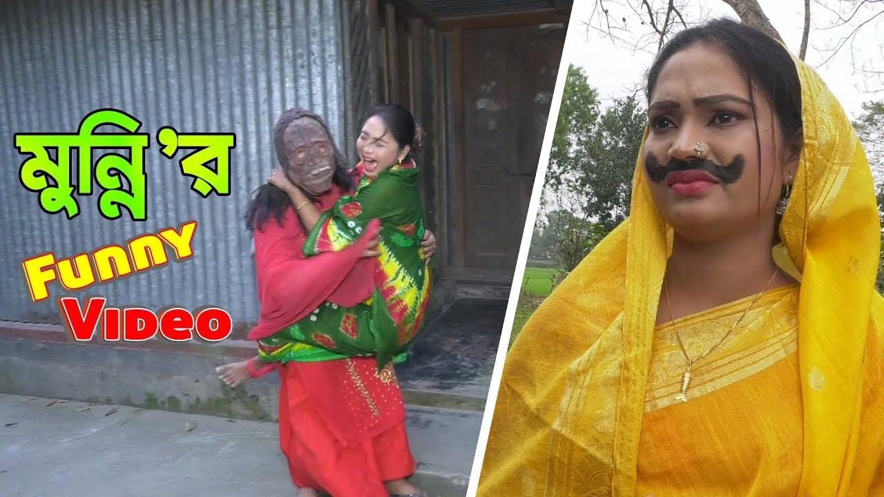 মুন্নির মজার ভিডিও-০২ || funny episode- 02 || back scene