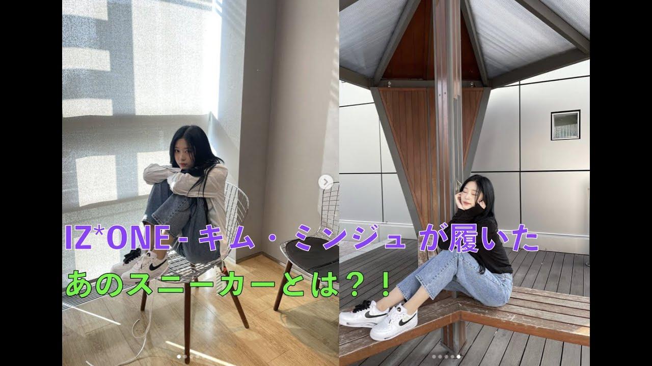 [日本語字幕 IZ*ONE] ミンジュが履いたあのスニーカーは?!