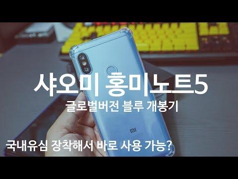 샤오미 홍미노트5 직구 글로벌버전 개봉후 유